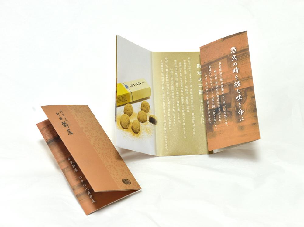本家 菊屋 総合カタログ1